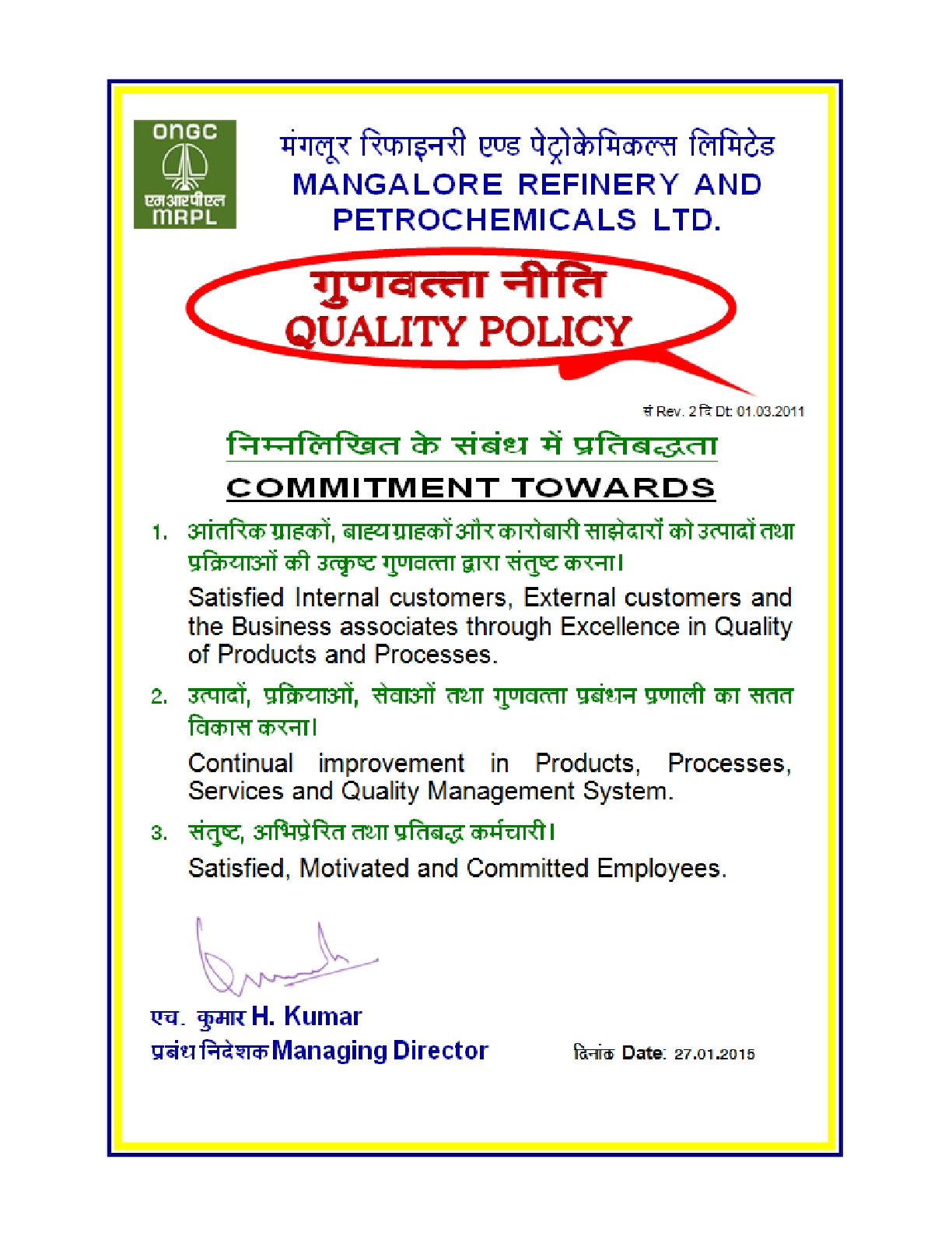 नीतियाँ   Mangalore Refinery and Petrochemicals Limited